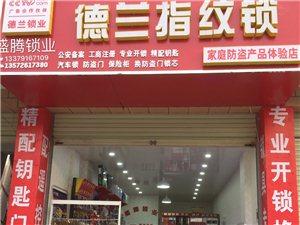 汉中专业开锁修锁换锁芯13379167109