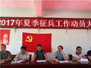 2017年7月28日麻塘乡召开了各村书记