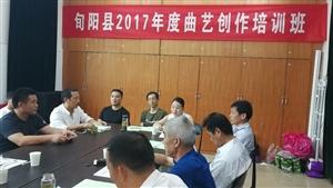 旬阳县2017年度曲艺创作培训班在文化馆正式开班
