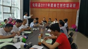 旬阳县2017年度曲艺创作培训班在文化中心举办