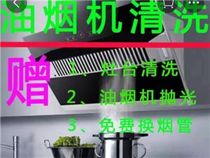 郑州专业专业清洗油烟机不满意不收
