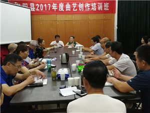 旬��h2017年度曲���作培�班�A�M�]幕