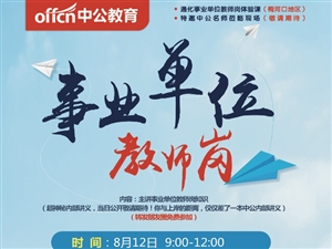 8月12日事业单位教师岗典藏指导课