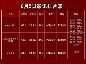 �璐�W斯卡�影院2017年8月5日影�排片表