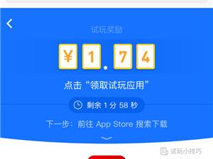 苹果用户快来赚零花钱!