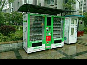 自动饮料售货机出售出租加盟