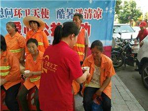 炎炎夏日,于都义工联携手昌盛大药房慰问环卫工人,你们辛苦啦!向你们致敬