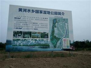 家乡的黄河生态湿地公园鉴赏…