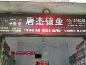 古�A�_�i唐杰�i�I