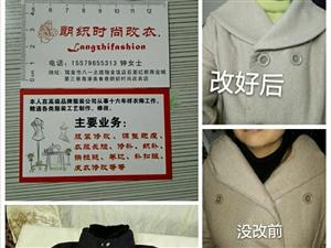 修改中高档衣服,技术精湛品质保证