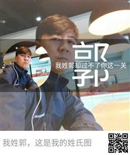 【帅男秀场】郭永