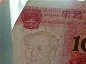 发现错版人民币