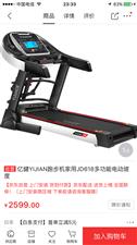 出售全新跑步机JD618