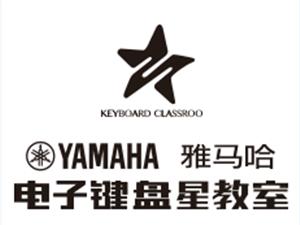 雅马哈电子键盘教室新学期招生