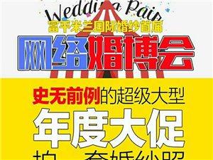 米兰国际婚博会拍婚纱照送3.2