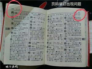 《新�A字典》出了�e,由�l�碣I�危浚浚�