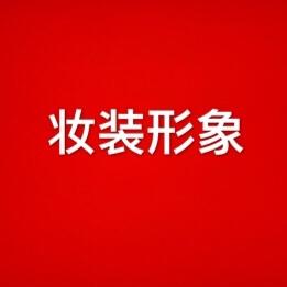 �y�b形象武清化�y培��W校