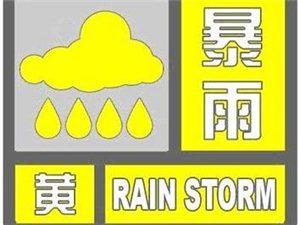 陕西省旬阳县气象台发布暴雨黄色预警