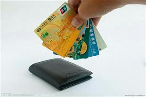 使用信用卡的十大注意事项