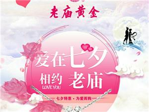 """蜜恋七夕,相约老庙旧金免""""6克""""工费换"""