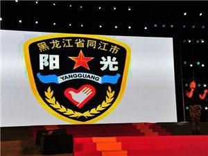 2017年同江阳光志愿者服务队协办市委