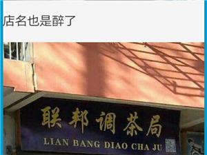 调茶局,在中国,新鲜