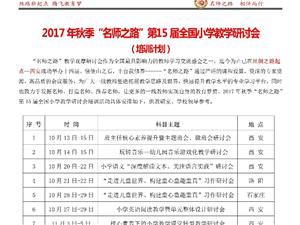 2017年秋季名师之路第十五届教学观摩研