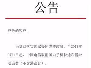 中国电信取消国内手机长途和漫游通话费公告