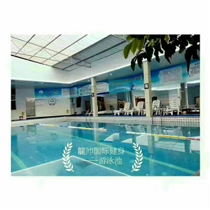 龙帅国际健身游泳俱乐部