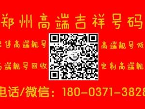 出售/回收郑州手机靓号