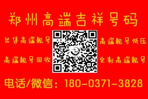 出售/回收鄭州手機靚號