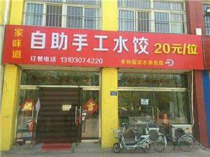 河间饺子店出兑,价格美丽,马上进入旺季,