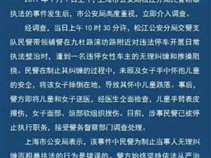 上海警察擒拿抱娃妇女摔落孩子粗暴执法