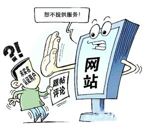 【公告】关于旬阳在线网全站实行实名认证的通知