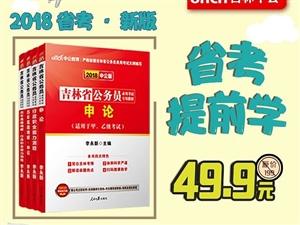 省公务员49.9元超豪华大礼包,赠送?#25945;?#38754;授课
