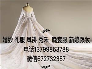 AVIVA薇拉婚紗禮服私人定制