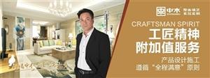 麻城中木旗舰店即将开业,全城征集样板房3