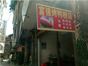 富强考香猪考鸭粉店,