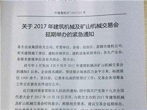 2017年建筑机械及矿山机械交易会延期举