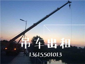 滁州吊車出租