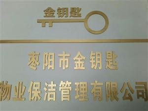 枣阳市金钥匙保洁公司