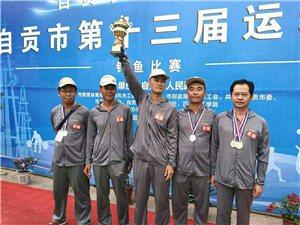 自贡市第十三届运动会钓鱼比赛
