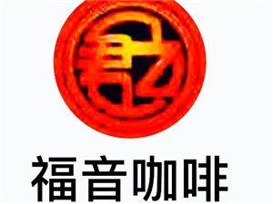 陇南市福音咖啡有限公司