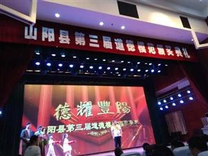 德耀丰阳山阳第三届道德模范表彰大会在我县