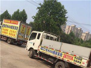 青州456公司专业搬家