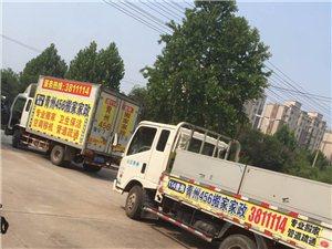青州456专业搬家公司