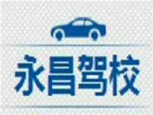 彬县鸭河湾永昌驾校