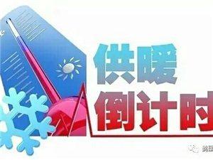 鹤壁市今冬供暖10月1日起缴费,11月15日起供暖,收费标准公布如下~