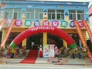 """""""优趣国际早教中心""""涞水分校区于2017"""