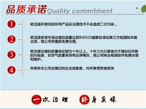 青州欧洁源-室内污染治理专家